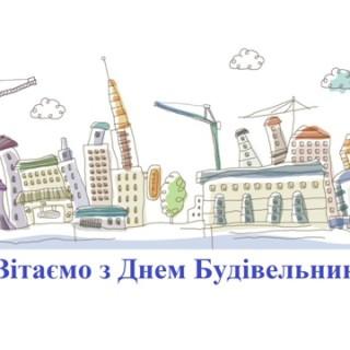 8 серпня - День будівельника